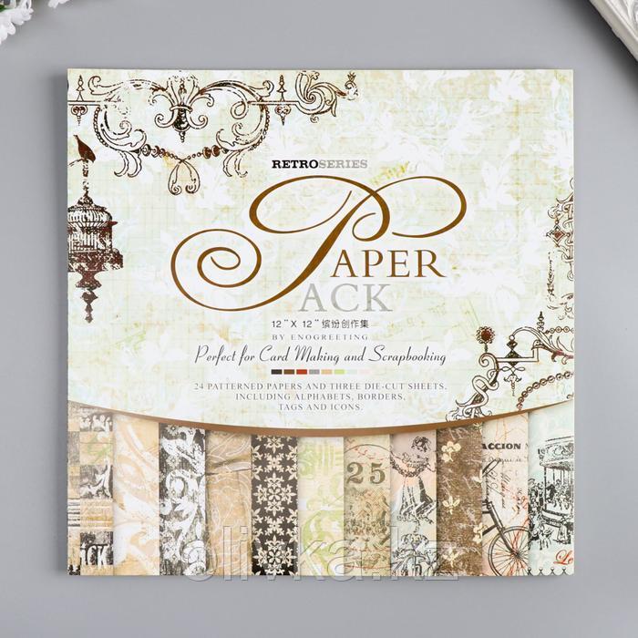 """Набор бумаги для скрапбукинга 24 листа 12 дизайнов """"Ретро серия"""" 30х30 см"""