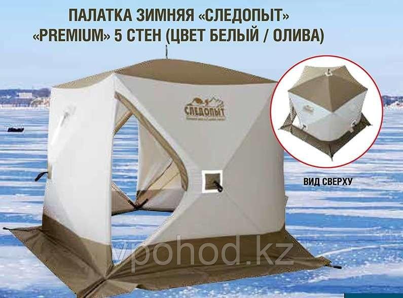 """Зимняя палатка Следопыт """"PREMIUM 5 СТЕН"""""""