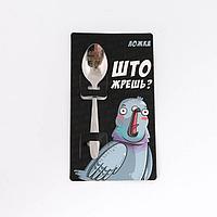 Ложка подарочная на открытке «Голубь», 3 х 14 см