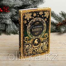 Родословная книга в новогодней обложке «Семейная книга»