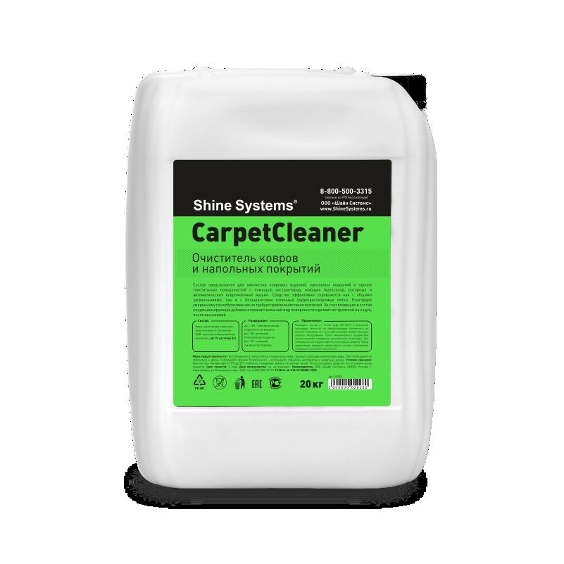 CarpetCleaner – очиститель ковров и напольных покрытий (канистра 20л)