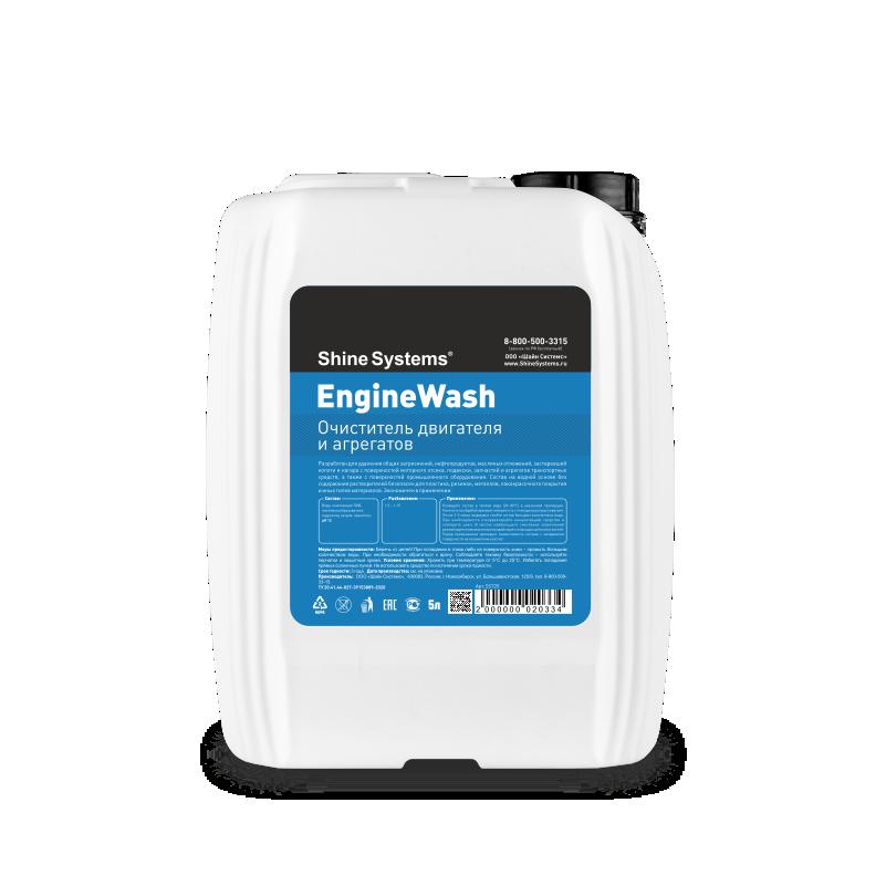 EngineWash – очиститель двигателя и агрегатов (канистра 5л)