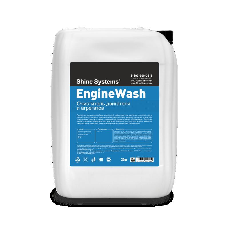 EngineWash – очиститель двигателя и агрегатов (канистра 20 л)