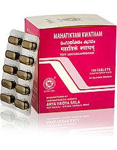 Махатиктам Кватхам, кожные заболевания, 100 таб, производитель Коттаккал Аюрведа; Mahatiktam Kwatham