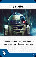 БЭНГ! Звёздные войны, фото 7