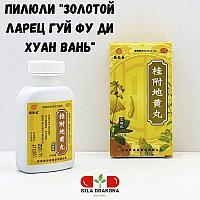 """Пилюли """"Золотой Ларец"""""""