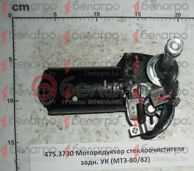 475.373 Моторедуктор стеклоочистителя МТЗ задний, РФ