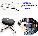 Складные увеличительные очки Фокус Плюс с футляром, фото 3