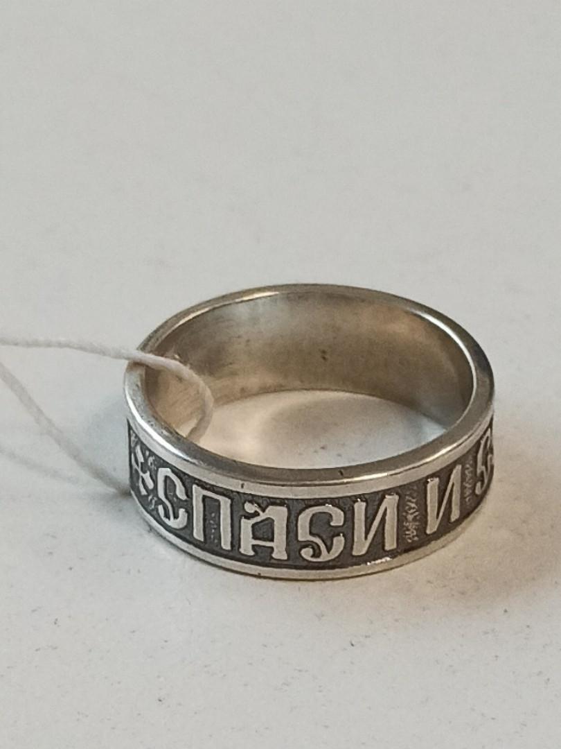 "Кольцо "" Господь Спаси и сохрани"""