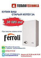 Котел Ferroli Fortuna F18