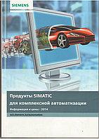SIMATIC S7-400 FM 455S 16-канальный регулятор с импульсными выходами