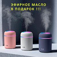 Увлажнитель воздуха - Аромадиффузор с подсветкой (эфирное масло в подарок)