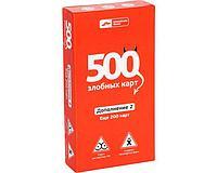 Cosmodrome Games: 500 злобных карт. Дополнение 2. Еще 200 карт