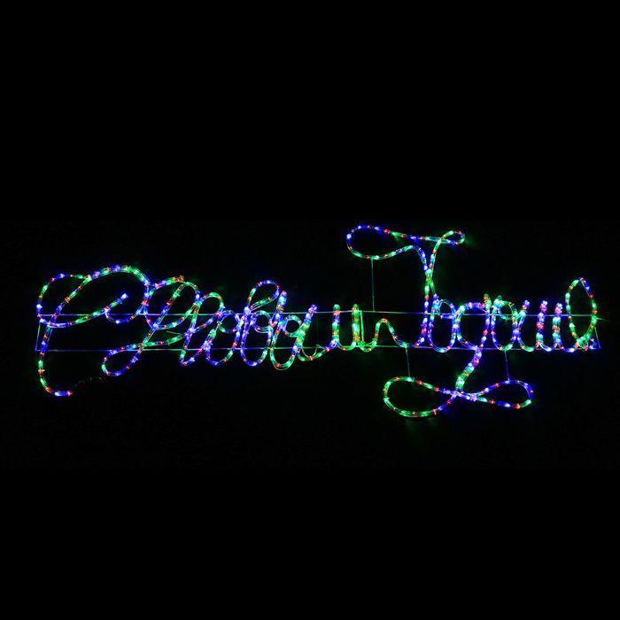 """Фигура из дюралайта """"С новым Годом!"""" 162х59 см, 288 LED, контроллер 8 режим, 220V, МУЛЬТИ"""