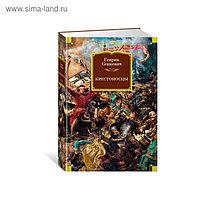 Иностранная литература. Большие книги. Крестоносцы. Сенкевич Г.