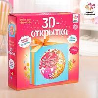 Набор для творчества с 3D-открыткой в технике папертоль, 'С 8 марта, бабушке'