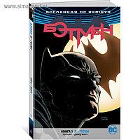 Вселенная DC. Rebirth. Бэтмен. Книга 1. Я - Готэм. Кинг Т.