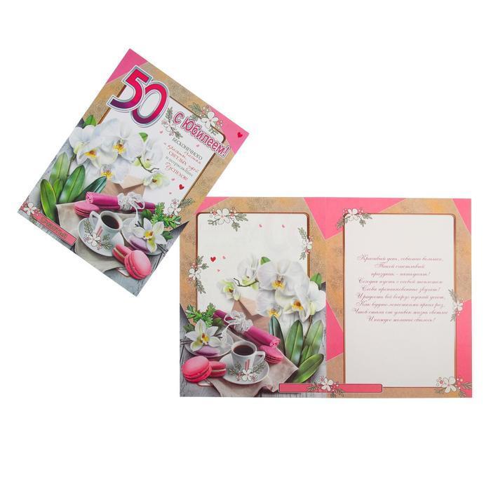 """Открытка """"С Юбилеем! 50"""" кофе, цветы, А4"""