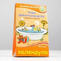 Травы для купания детей с раннего возраста 'Целебный дар Алтая', календула, 8 фильтр-пакетов по 5 г