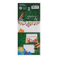 Наклейки бумажные ' С праздником, 1 сентября!',на подарки , 17x 7,5 см (комплект из 10 шт.)