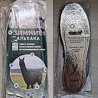 Черные стельки для зимы из 100% шерсти альпаки с высоким мехом, войлоком и фольгой разм. 35-45 (3-х слойные)