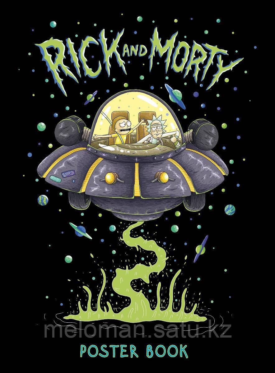 Рик и Морти. Постер-бук (9 шт.) - фото 2