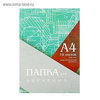 Папка для черчения А4 (210*297мм), 10 листов, вертикальная рамка, блок 160г/м2