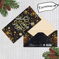 Конверт для денег с тиснением «С новым годом», стиль, 16,5 × 8 см
