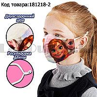 Многоразовая защитная маска детская от холода и пыли с двойным подкладом и регулятором длины Холодное сердце