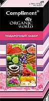Подарочный набор Organic World № 2001
