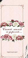 Подарочный набор Самой милой и дорогой №120