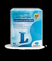 L-карнитин капсулы (похудение)