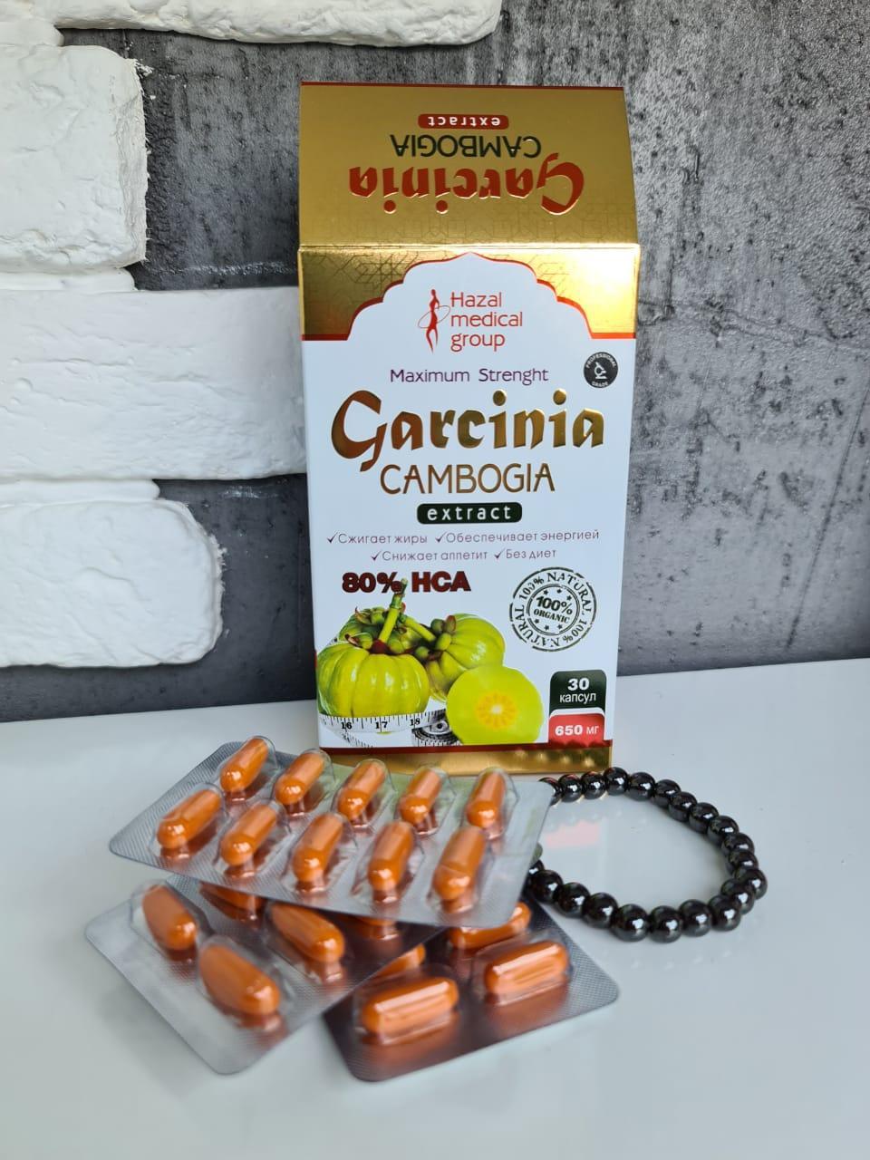 Гарциния Камбоджийская для похудения и магнитный браслет