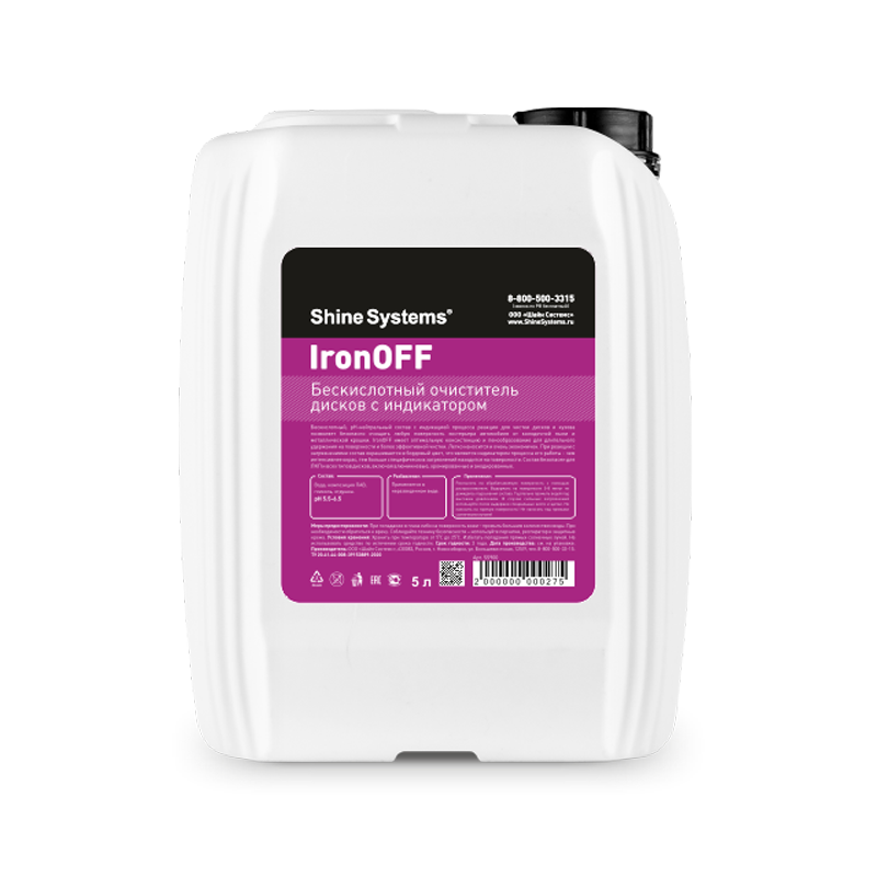 IronOFF – бескислотный очиститель дисков с индикатором (канистра 5 л)