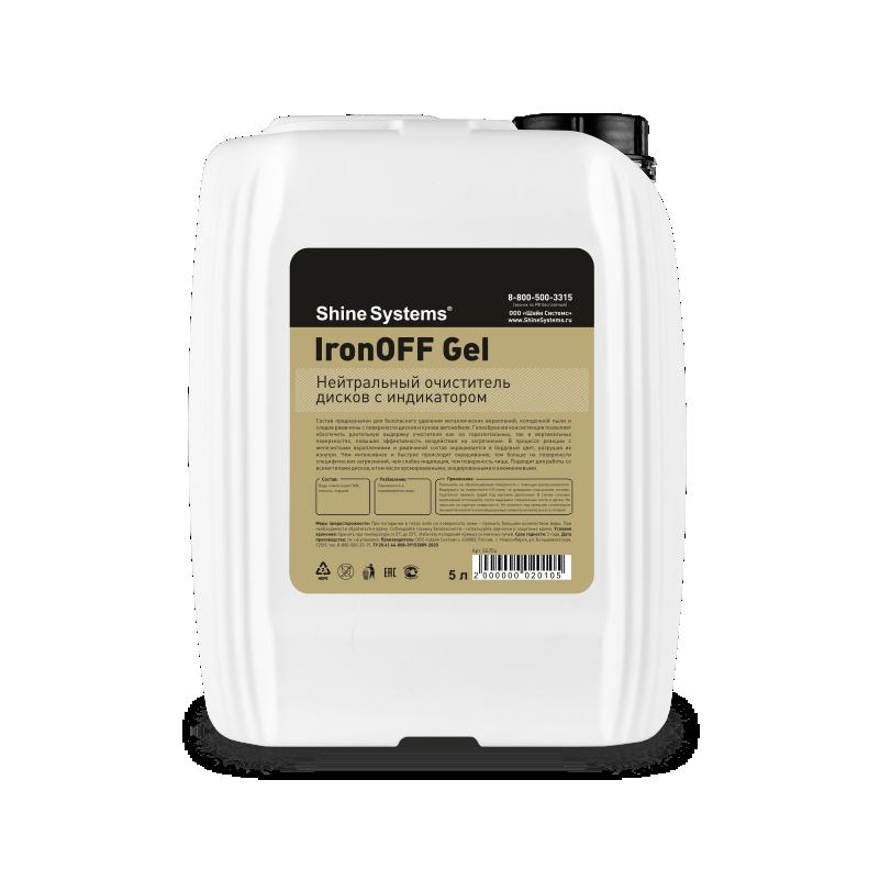 IronOFF Gel – нейтральный очиститель дисков с индикатором (канистра 5л)