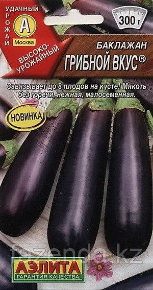 Баклажан Грибной вкус  0,3гр