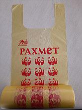 """Пакеты в рулоне с ручками, желтый """"Рахмет"""""""