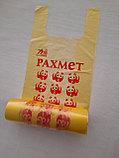 """Пакеты в рулоне с ручками, желтый """"Рахмет"""", фото 2"""