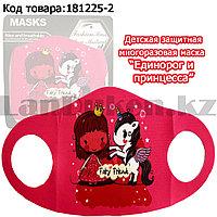Многоразовая защитная маска детская от холода и пыли с принтом Единорога и принцессы розовая