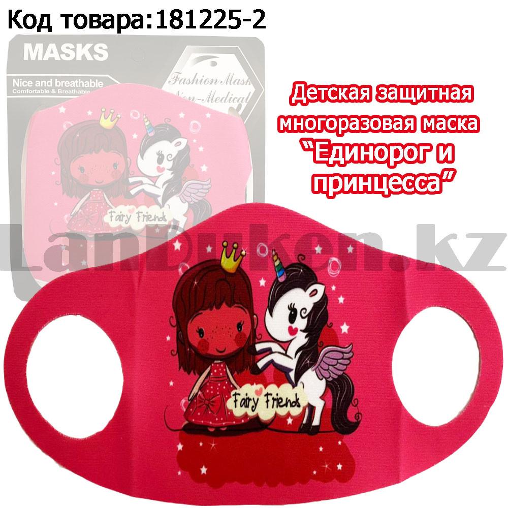 Многоразовая защитная маска детская от холода и пыли с принтом Единорога и принцессы розовая - фото 1