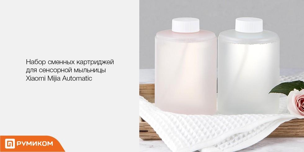 Сменные картриджи - мыло для сенсорной мыльницы Xiaomi Mijia Automatic (1шт, белая, розовый)