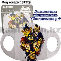 Многоразовая защитная маска детская от холода и пыли с принтом миньоны-монстры атакуют
