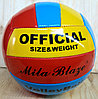 2020-4 Волейбольный мяч