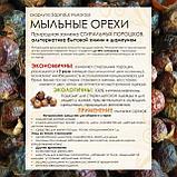 Мыльные орехи на развес, фото 3