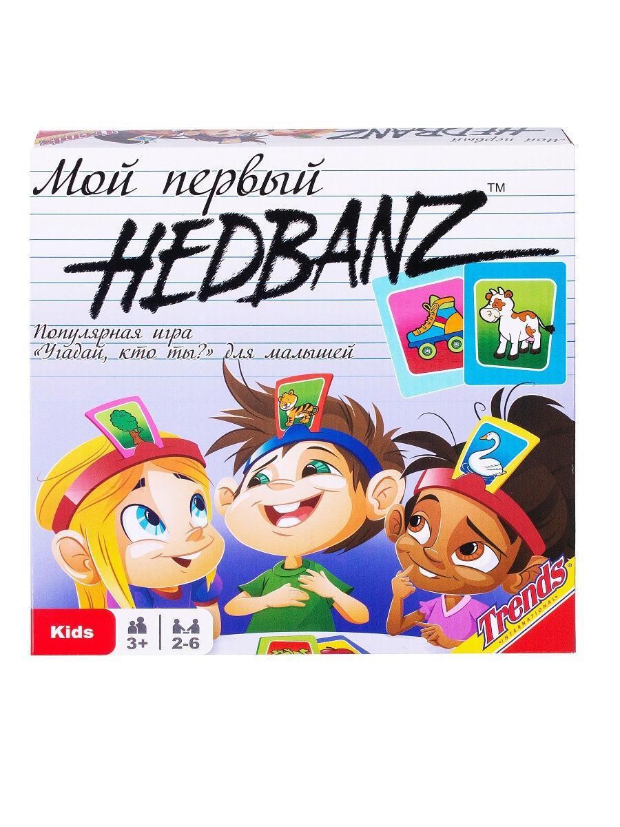 Настольная игра «Мой первый Hedbanz!»