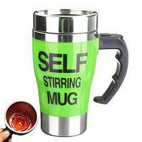Кружка-миксер саморазмешивающая SELF MIXING MUG CUP (Зеленый)