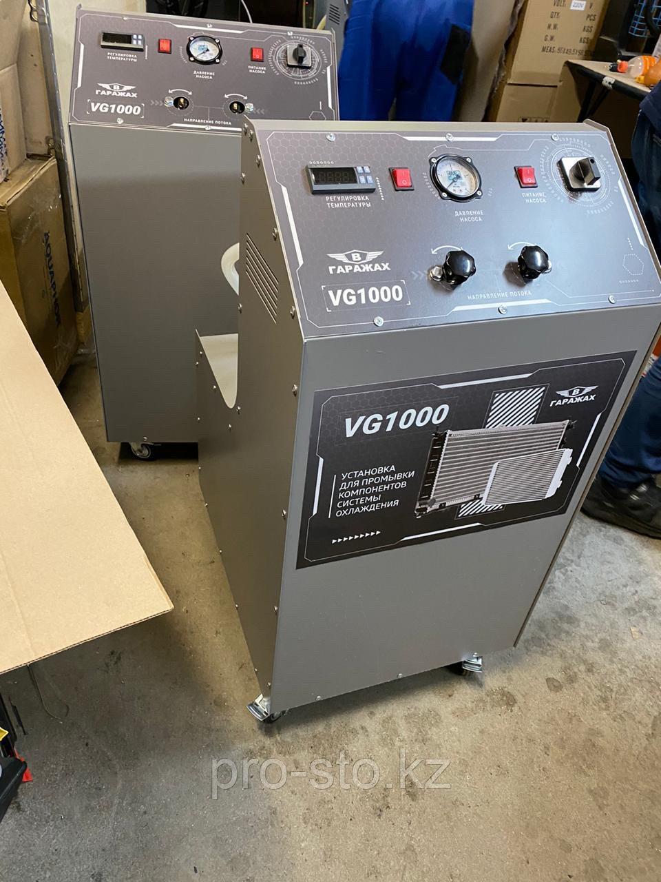 Аппарат чистки радиаторов