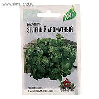 """Семена Базилик """"Зеленый ароматный"""", 0,5 г"""