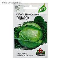"""Семена Капуста белокочанная """"Подарок"""" для квашения, 0,5 г"""