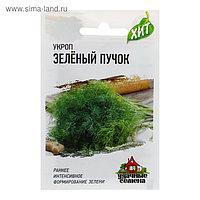 """Семена Укроп """"Зеленый пучок"""", 2 г"""